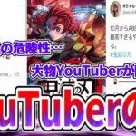鬼滅の刃をステマ利用…10人の大物YouTuberの問題行為が発覚した件【2021/09/26】