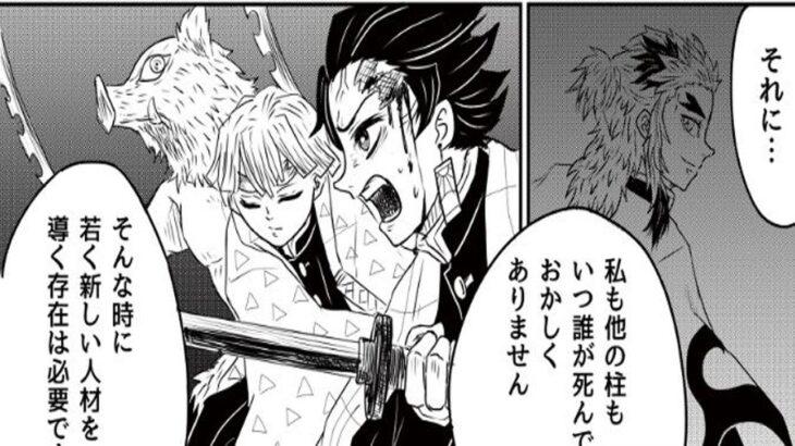 【鬼滅の刃漫画2021】永遠の愛 [127]