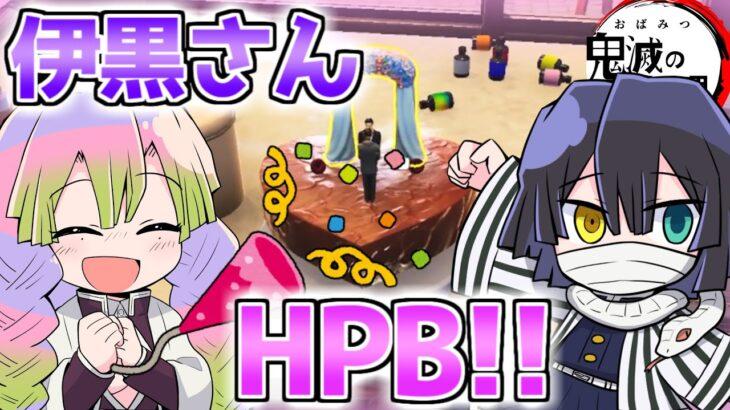【鬼滅の刃】甘露寺が伊黒さんをお誕生日ケーキで祝った結果wwww【おばみつクッキング #3】