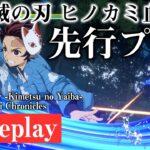 『鬼滅の刃 ヒノカミ血風譚』先行プレイ動画/Demon Slayer -Kimetsu no Yaiba- The Hinokami Chronicles