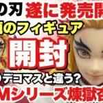 【鬼滅の刃】今話題のメガハウスG.E.Mシリーズ煉獄杏寿郎が遂に発売開始!さっそく開封!やっぱりデコマスとかなり違う!?