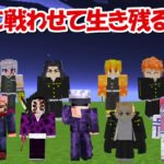 【Minecraft】鬼滅の刃と東京卍リベンジャーズと呪術廻戦のキャラを一斉に出して生き残るのは、、?