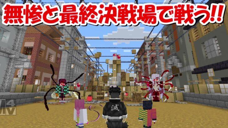 【Minecraft】鬼滅の刃の最終決戦場で鬼殺隊vs上弦の鬼&無惨で戦う!!【鬼滅の刃】