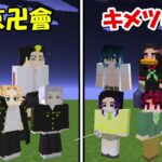 【Minecraft】キメツ学園(鬼滅の刃)vs東京卍リベンジャーズ!!