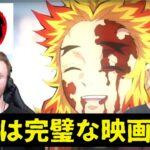 【鬼滅の刃】無限列車編を見て煉獄さんの生き様に涙するSOS兄弟 【海外の反応】