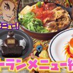 [おすすめ!!] USJ×鬼滅の刃のレストランメニュー紹介!![無限列車編][煉獄さんフード][スタジオスターズレストラン]