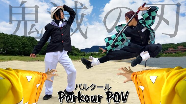 【鬼滅の刃】炭治郎!無惨からパルクールで逃げ切れ!demonslayer parkour