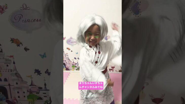 鬼滅の刃ごっこ! 下弦の伍の鬼の累がダンス踊ってみた😂 まりちゃんいずちゃんチャンネル #shorts