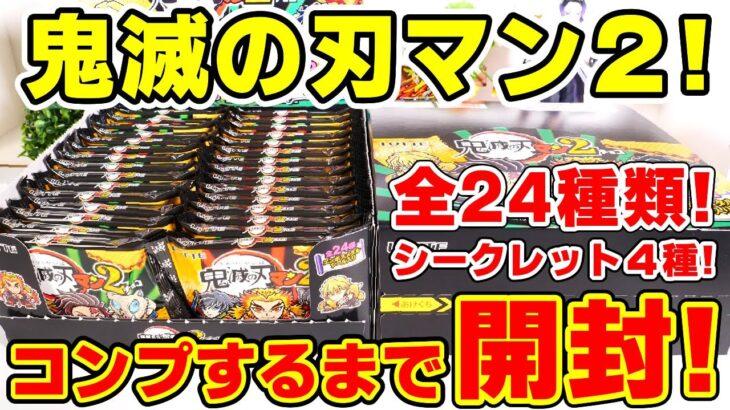【鬼滅の刃】ビックリマンコラボ第2弾!コンプリートするまでボックス開封!新シークレットに感動!