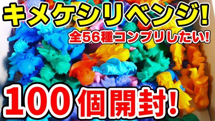 【鬼滅の刃】キメケシリベンジ!怒涛の100個開封で全56種類をコンプリを目指す!!