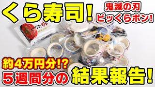 【鬼滅の刃】くら寿司コラボで5週間通った結果報告!ラバストはコンプ出来たのか!