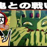 #1 鬼滅の刃 ヒノカミ血風譚・手鬼との戦い【#322 ドイヒーくんのゲーム実況・にゃんこ大戦争】