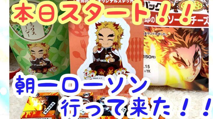 【鬼滅の刃】ローソンキャンペーンに行ってグッズを朝一で買って来た!10月12日本日よりスタート!!
