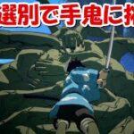 【ヒノカミ血風譚】最終選別のボス戦!手鬼に挑む!!#3【鬼滅の刃】
