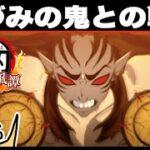 #5 鬼滅の刃 ヒノカミ血風譚・鼓の鬼との戦い【#327 ドイヒーくんのゲーム実況】