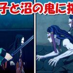 【ヒノカミ血風譚】第二章のボス!沼の鬼が登場!!#6【鬼滅の刃】
