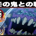 #6 鬼滅の刃 ヒノカミ血風譚・クモの鬼との戦い【#328 ドイヒーくんのゲーム実況】
