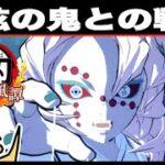 #7 鬼滅の刃 ヒノカミ血風譚・下弦の鬼との戦い【#329 ドイヒーくんのゲーム実況】