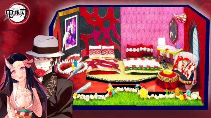 【鬼滅の刃】ねずこ×鬼舞辻無惨 💖 彼らが結婚したらどうなるでしょう 💖 禰豆子、無惨のミニチュア段ボールDIYを構築する【鬼滅の刃漫画2】リカちゃん💖Paper Kimetsu No Yaiba