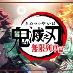 【鬼滅の刃 無限列車編】 LiSA – 明け星 フルをドラム叩いてみた/ Kimetsu no Yaiba – Mugen Train OP Akeboshi full Drum Cover
