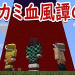 【マインクラフト】鬼滅の刃ヒノカミ血風譚の塔へ挑め!ゲームに登場する鬼たちをやっつけろ!【マイクラ鬼滅の刃MOD / Minecraft】