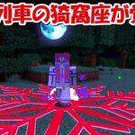 【Minecraft】神アプデ!猗窩座に奥義煉獄を使うと  !!禰豆子の新たな技が!!【鬼滅の刃】