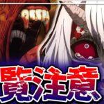 【鬼滅の刃】残酷なシーンランキング!!TOP10*ネタバレ注意【きめつのやいば】