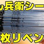 【鬼滅の刃】全45種コンプリへの道!どん兵衛&U.F.O.コラボシール24枚リベンジ!