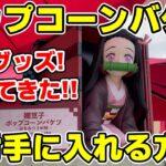 【鬼滅の刃】USJ限定!禰豆子のポップコーンバケツを手に入れる方法!木箱型コミック全巻収納箱も売ってた!?
