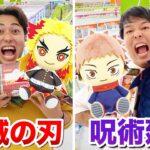 鬼滅の刃VS呪術廻戦!クレーンゲーム1万円でどっちが多く取れるか対決!!【マナル隊コラボ】