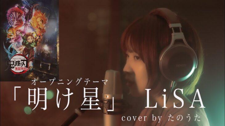 -渾身cover! –  [フル・歌詞付き] 明け星 /  LiSA『鬼滅の刃 無限列車編』cover by たのうた