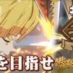 柱に近づき強くなる相手!初めての階級昇格へ!『鬼滅の刃 ヒノカミ血風譚』を実況プレイpart17