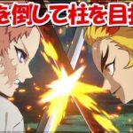 【ヒノカミ血風譚】初ランク戦!煉獄さんを倒して柱を目指す!!【鬼滅の刃】