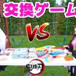 【鬼滅の刃】プッシュポップで交換ゲーム! – はねまりチャンネル