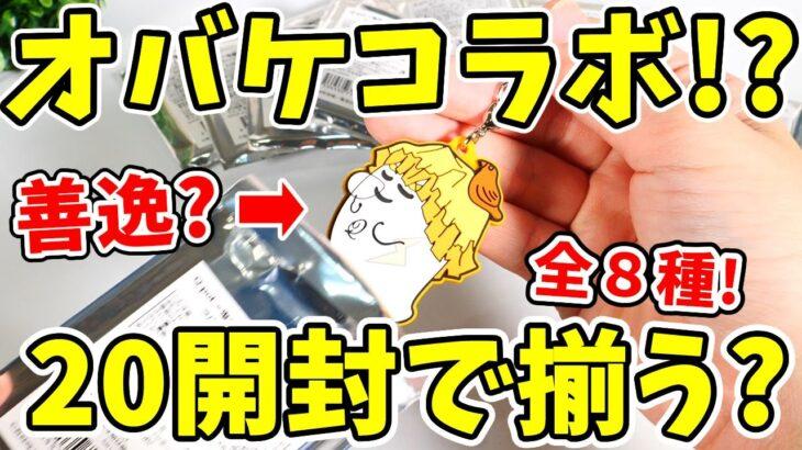 【鬼滅の刃】オバケとコラボ!?オバケちゃんラバーストラップ全8種はコンプリ出来る?